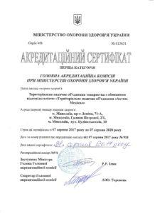 Акредитаційний сертифікат, 2017 р.