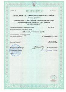 Ліцензія на медичну практику, 2012 р.