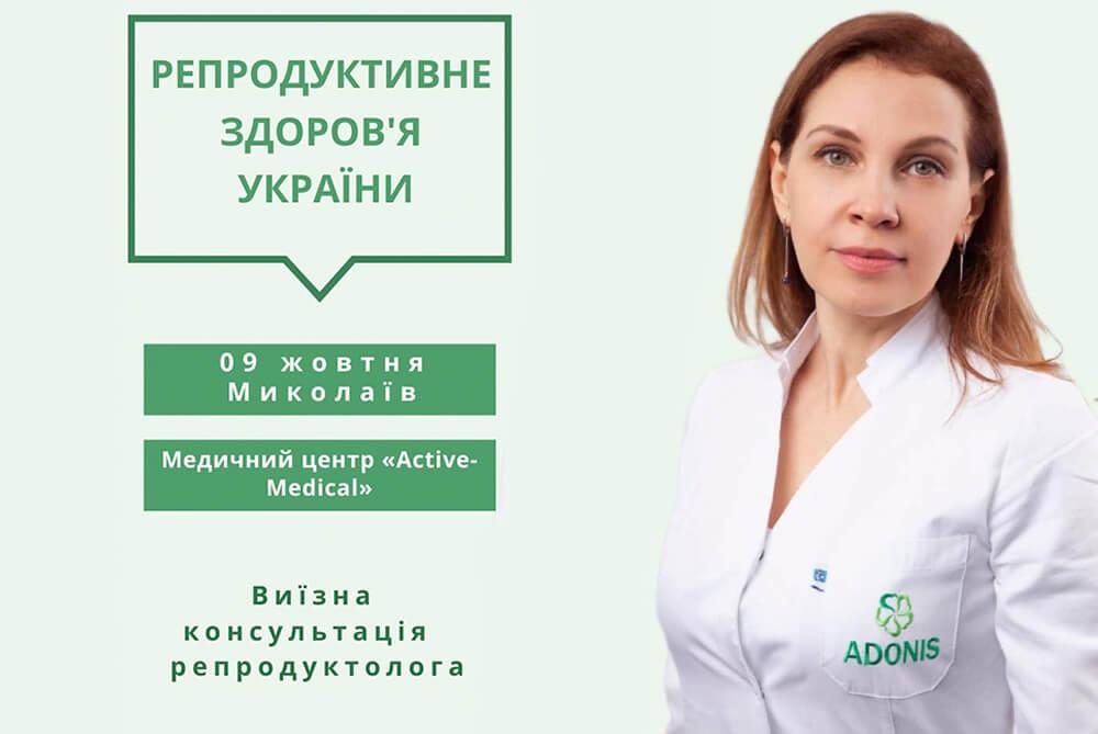 Консультация репродуктолога в Николаеве
